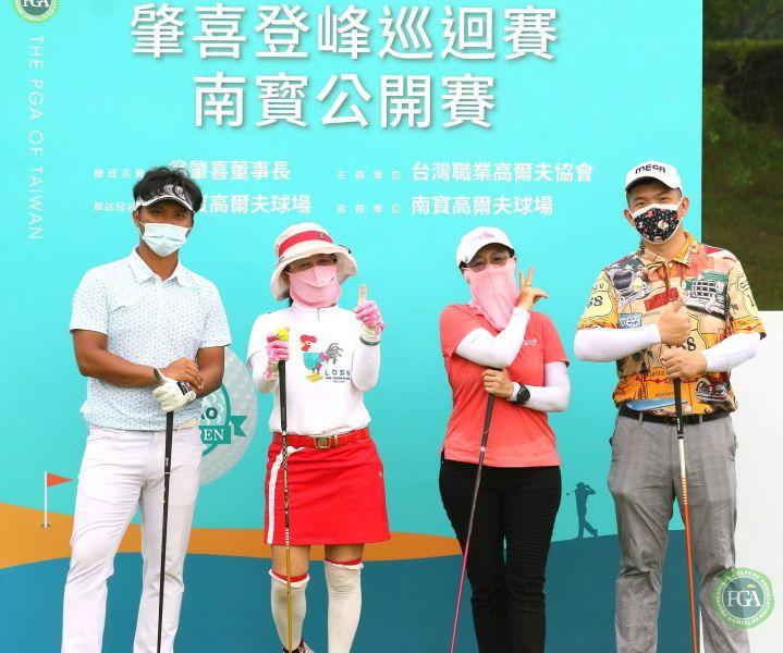 2021肇喜登峰巡迴賽南寶公開賽配對賽職業選手林永龍(左起)和同組貴賓獲得第一名。葉勇宏攝影
