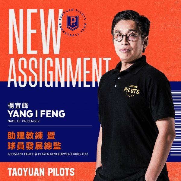 楊宜峰擔任助理教練暨球員發展總監。官方提供