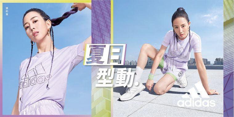 女神張鈞甯穿上adidas全新夏日城市逆襲系列服飾,號召城市型女一同引爆紫色夏日。官方提供