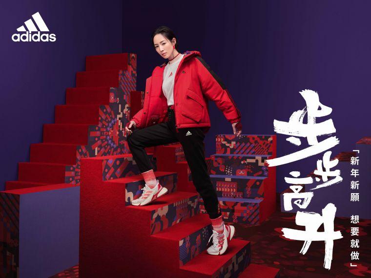 運動女神張鈞甯動感演繹由美麗孔雀,及代表祝福的如意融入系列設計的adidas新春系列,祝賀大家新年願望一一實現,穩紮穩打、步步高升。官方提供