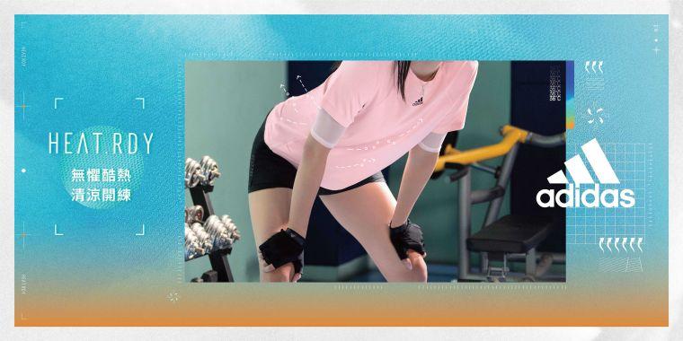 adidas全新HEAT.RDY女款以粉嫩系打造繽紛夏日。使用雙面圓編格紋針織技術,內層平滑可加大汗水吸收面積,提供涼爽舒適的運動體驗。官方提供