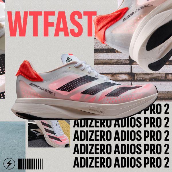 adidas今再打造超越巔峰之作adizero adios Pro 2為破紀錄而生,追求極致輕量,助運動員突破競賽PB。官方提供