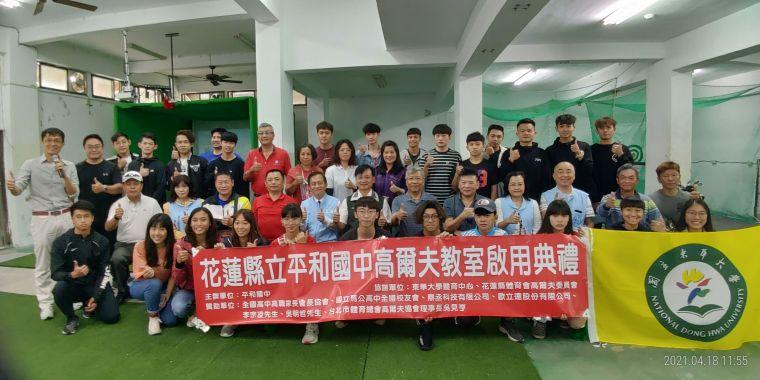 平和國中高球教室啟用。花蓮高爾夫委員會提供