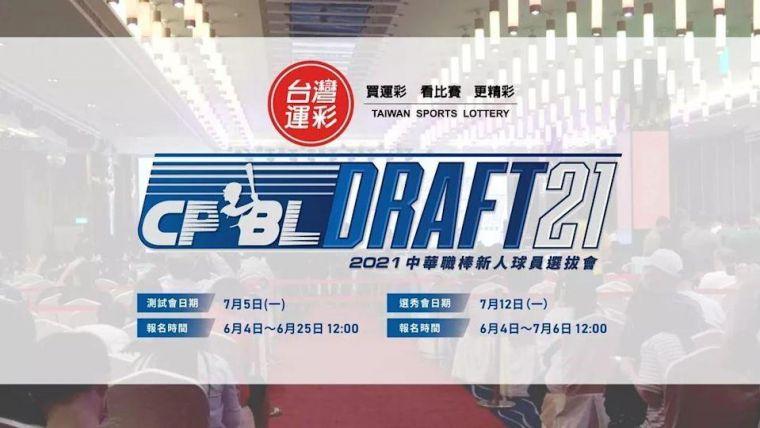 中華職棒大聯盟2021年度台灣運彩新人球員選拔會7/12線上展開。官方提供