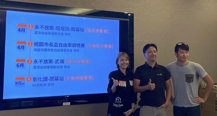 96自転車董事長楊倩玉(左)、蘇青山、江勝山共同籌備自由車聯賽。官方提供