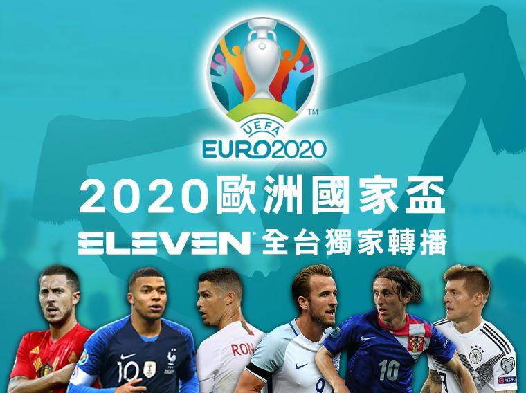 歐國盃12日開打。官方提供