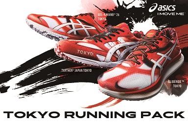 ASICS 2020 TOKYO MARATHON  PACK 東京馬拉松聯名系列。官方提供
