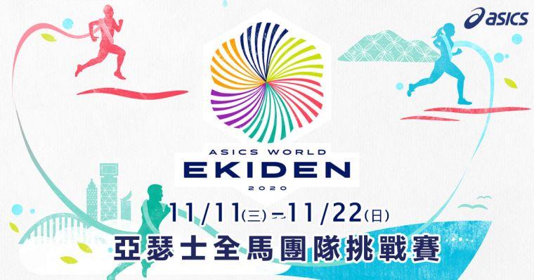 ASICS WORD EKIDEN台灣站將於10月19日開放報名,正式參賽期自11月11日至22日。官方提供