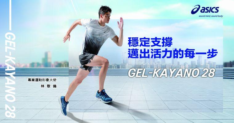 ASICS邀請林敬倫演繹全新GEL-KAYANO 28邁出活力每一步。官方提供