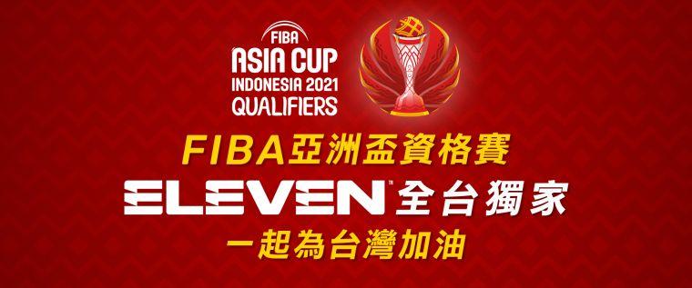FIBA亞洲盃資格賽第三階段6/12開打。官方提供