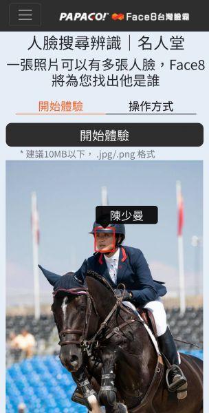 Face8台灣臉霸名人堂辨識範例。官方提供
