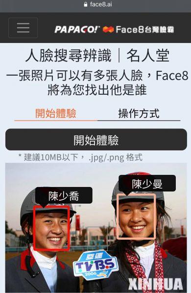 Face8台灣臉霸名人堂辨識範例二(雙胞胎也可精準辨識)。官方提供