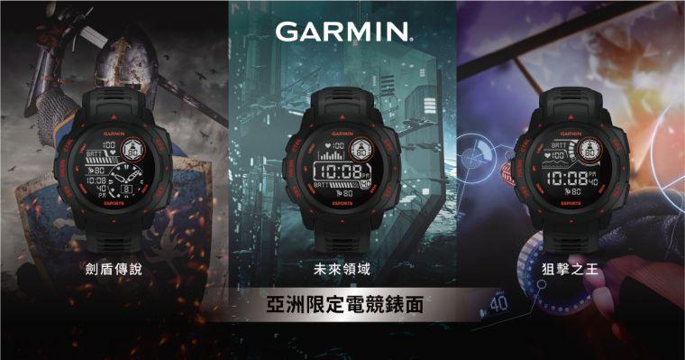 Garmin「Instinct Esports 電競潮流版」預載3款亞洲限定電競錶面:劍盾傳說、未來領域、狙擊之王,喚醒全球玩家本能,電競迷們絕對不要錯過。官方提供
