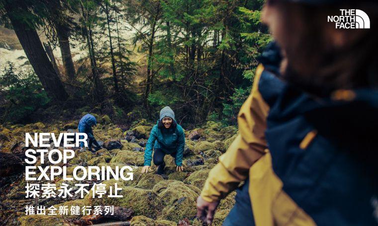 The North Face推出全新輕健行系列。官方提供