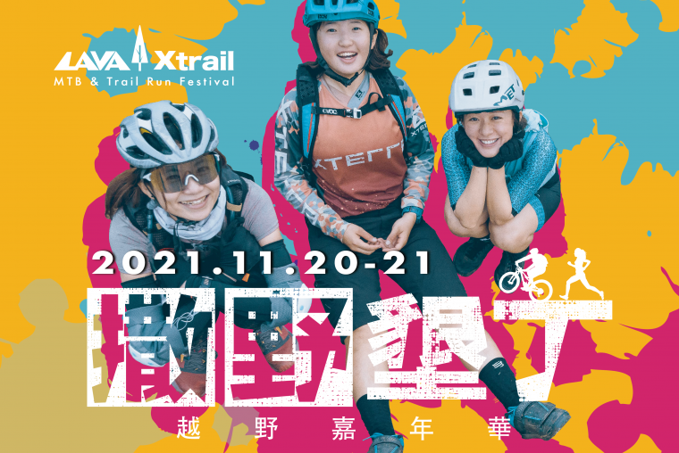 LAVA 鐵人公司和 XTERRA Taiwan 聯手打造兼具國際級水準與在地風格的越野跑、越野登山車賽事「LAVA|Xtrail 越野嘉年華」。官方提供