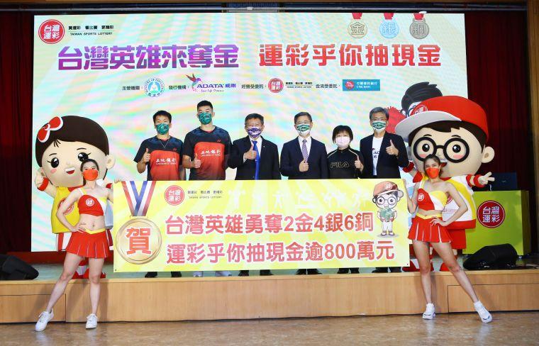 台灣運彩今(8/19)舉辦「台灣英雄來奪金 運彩乎你抽現金」公開抽獎。官方提供