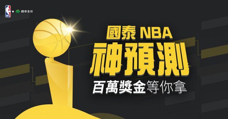 國泰NBA神預測百萬獎金大放送。官方提供