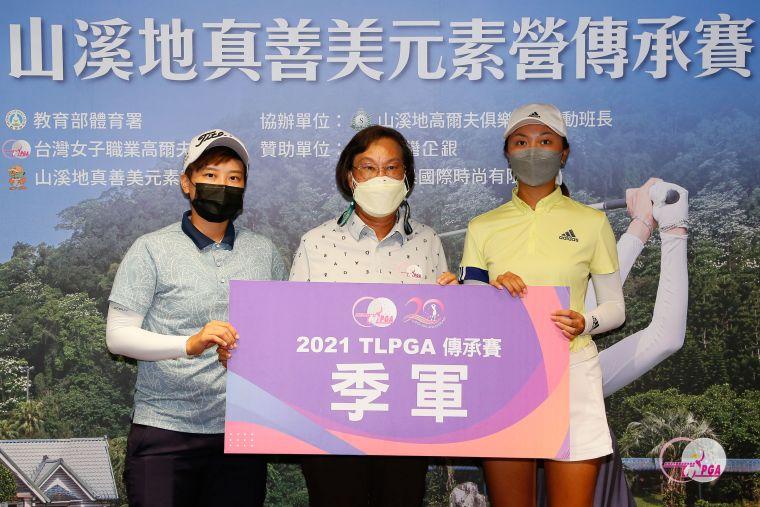 TLPGA理事長劉依貞(中)頒發職業組季軍給李佳霈(左)及劉芃姍。TLPGA提供/葉勇宏攝影