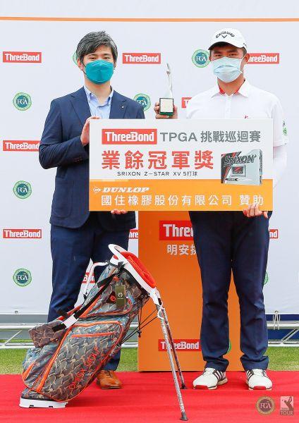 ThreeBond香港有限公司台灣分公司支店長泰地宏和(左)頒發業餘冠軍獎給蘇晉弘。TPGA提供/葉勇宏攝