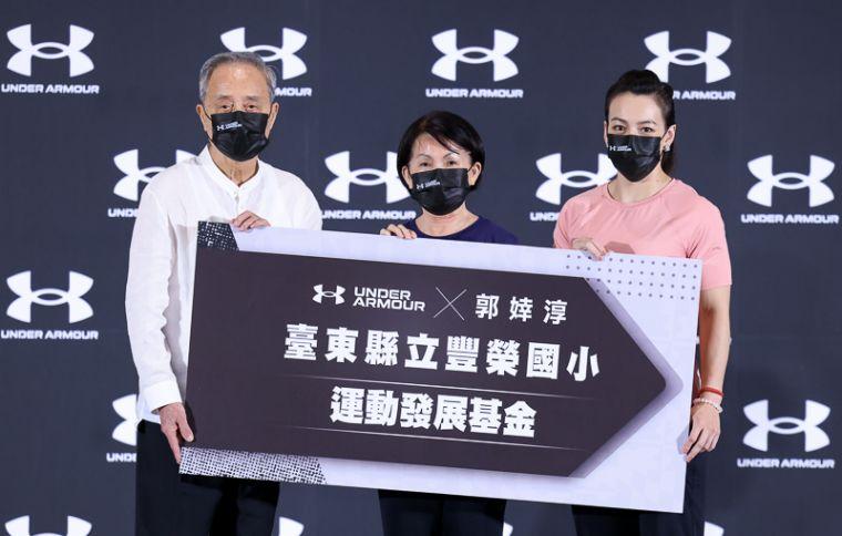 UA與郭婞淳期盼藉此次運動發展基金的捐贈使母校臺東縣立豐榮國小與更多小朋友在小學階段就種下愛上運動的萌芽。官方提供