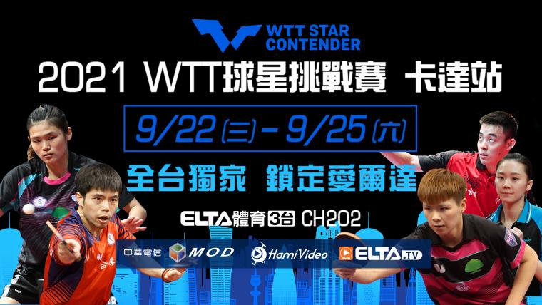 WTT球星挑戰賽卡達站 全台獨家鎖定愛爾達。官方提供