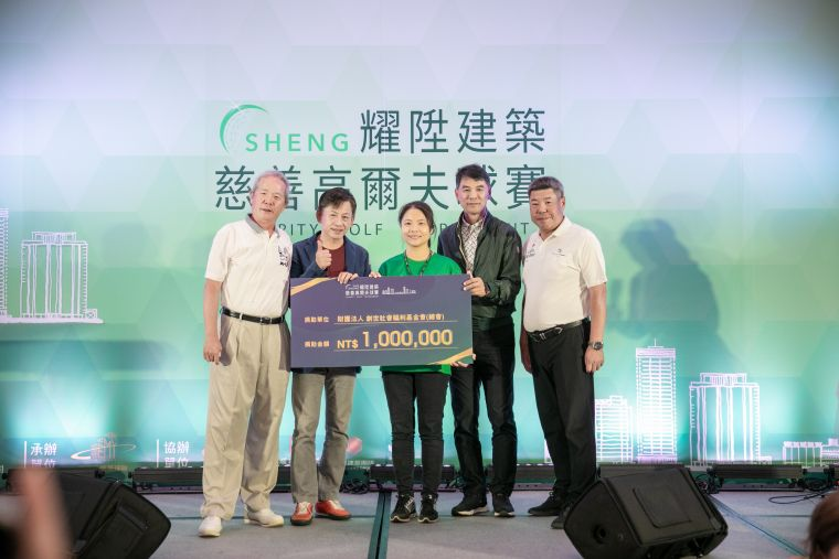 耀陞建築慈善高爾夫球賽揮桿送愛。共有20個社福團體獲得善款。大會提供