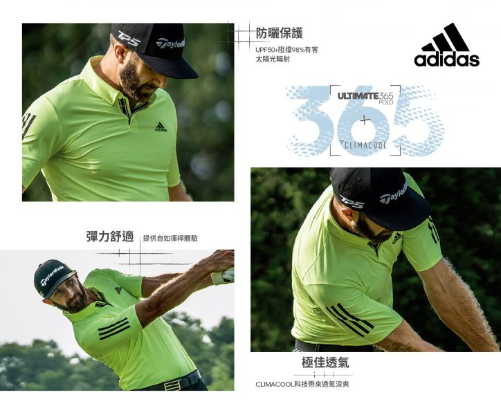 adidas Golf推出全新系列服飾 搭載Climacool涼爽透氣科技 Ultimate365 Polo衫。