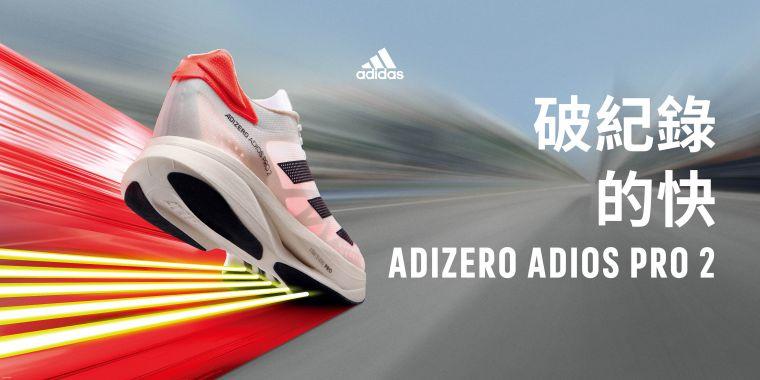 adidas推出為破紀錄而生最強競賽跑鞋adizero adios Pro 2。官方提供