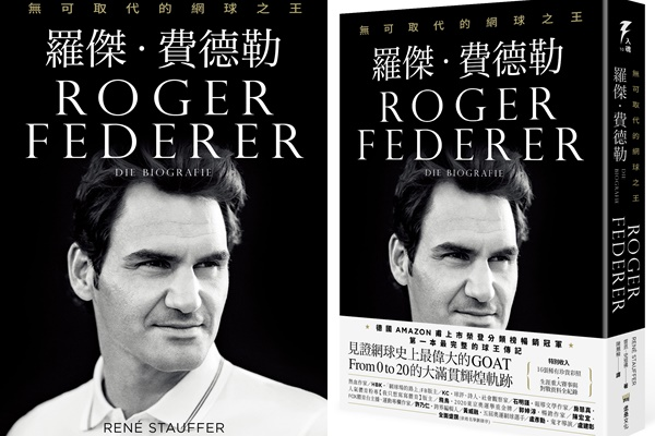 《羅傑‧費德勒:無可取代的網球之王》一書,8/25搶先開放預購。官方提供